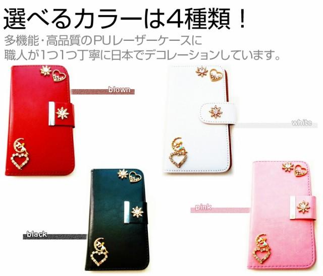 メール便/京セラ DIGNO rafre KYV36 au[5インチ]デコが可愛い スマートフォン 手帳型 レザーケース と 指紋防止 液晶