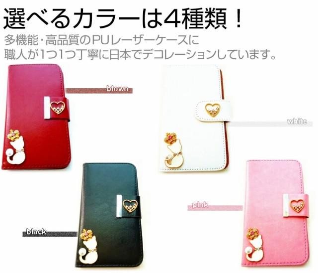 メール便/SoftBank(ソフトバンク)京セラ DIGNO R 202K[4.3インチ]デコが可愛い スマートフォン 手帳型 レザーケース と 指紋防止