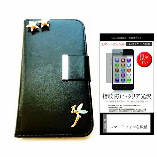 メール便/SoftBank(ソフトバンク)APPLE iPhone 5[4インチ]デコが可愛い スマートフォン 手帳型 レザーケース と 指紋防止
