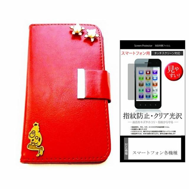 メール便/au HTC HTC J One HTL22[4.7インチ]デコが可愛い スマートフォン 手帳型 レザーケース と 指紋防止 液晶保