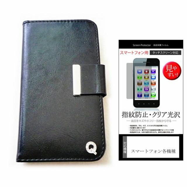 メール便送料無料/シャープ AQUOS SH-M04[5インチ]手帳型 レザーケース と 指紋防止 液晶保護フィルム スマホケース