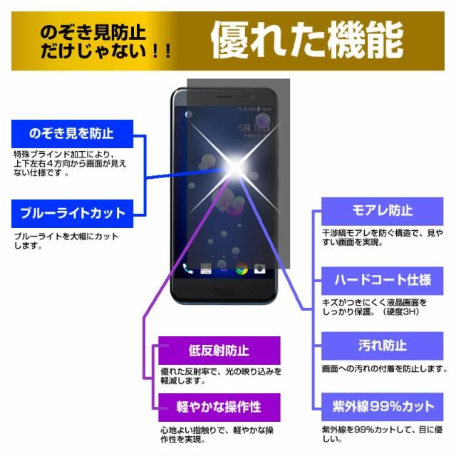 メール便送料無料/au LGエレクトロニクス isai LGL22[5.2インチ]のぞき見防止 上下左右4方向 プライバシー 保護フィルム 反射防止 保護