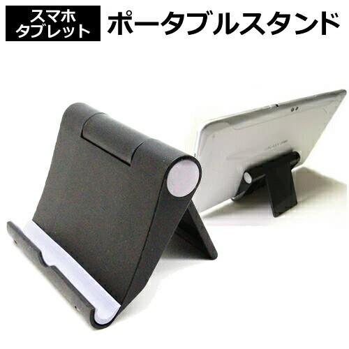 メール便は送料無料/Lenovo ThinkPad X1 Tablet ポータブル タブレットスタンド 黒 折畳み 角度調節が自在! クリーニングクロス付