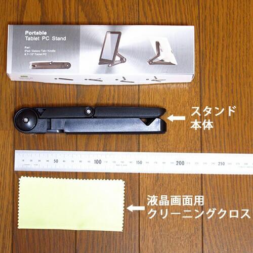 メール便/TA09C-A41R3S[9.7インチ]機種対応タブレットスタンド 軽量コンパクトタイプ と 反射防止 液晶保護フィルム 携帯可能