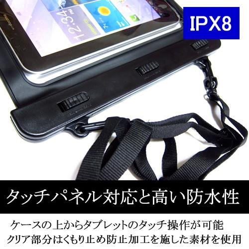 メール便/Mobile In Style edenTAB 3G+Wi-Fi ET-701GB-S[7インチ]機種対応防水 タブレットケース と 反射防止 液晶保護フィルム