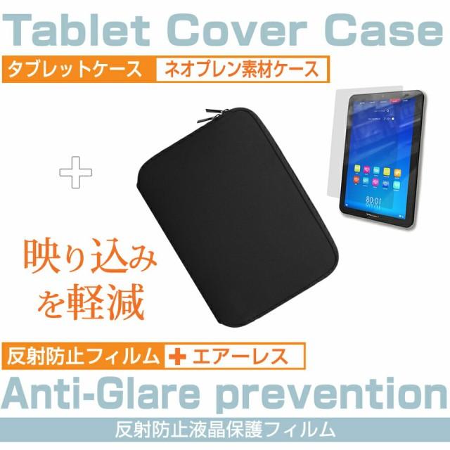 メール便/NEC LaVie Tab W TW708/BAS PC-TW708BAS[8インチ]反射防止 ノングレア 液晶保護フィルム と ネオプレン素材 タブレット