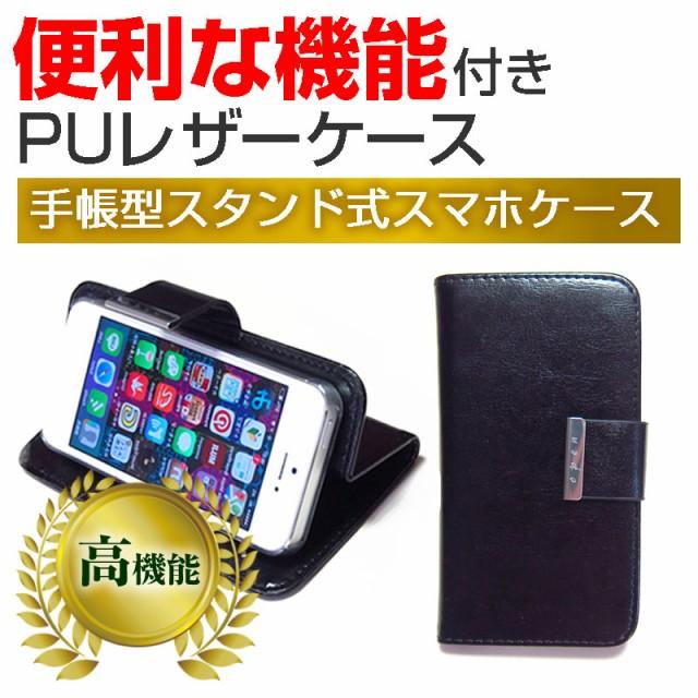 メール便送料無料/シャープ AQUOS ea[5インチ]機種で使える 手帳型 レザーケース と 反射防止 液晶保護フィルム セット