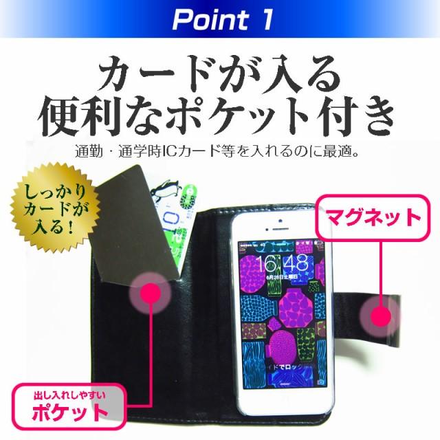 メール便送料無料/コヴィア・ネットワークス i-dio Phone SIMフリー[5インチ]スマートフォン 手帳型 レザーケース と プレミアム強化ガ