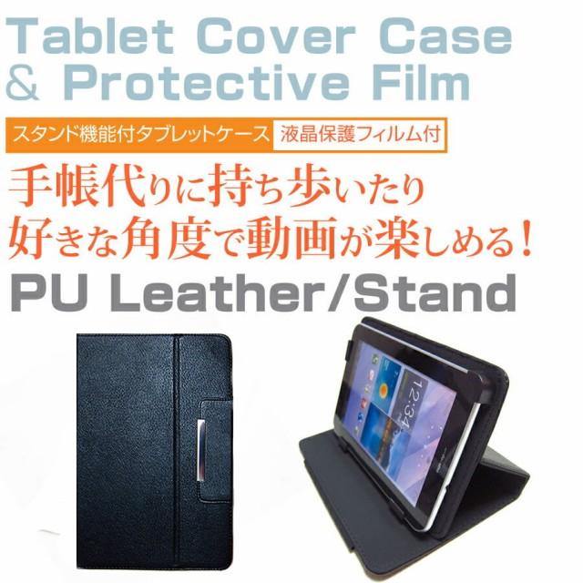 メール便送料無料/NEC LaVie Tab E NSL313TESZ1S[8インチ]反射防止 ノングレア 液晶保護フィルム と スタンド機能付き タブレットケース