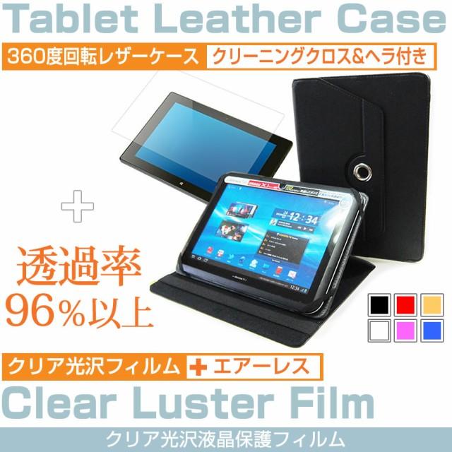 メール便/Lenovo ideapad MIIX 310[10.1インチ] 360度回転 スタンド機能 レザーケース 黒 と 強化ガラス同等 高硬度9H フィルム