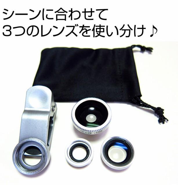 メール便送料無料/docomo(ドコモ)APPLE iPhone 5c[4インチ]機種対応スマートフォン用 3in1レンズキット 3タイプ レンズセット と 反射防