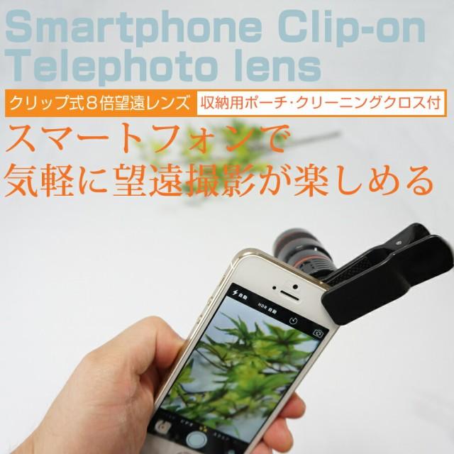 メール便送料無料/docomo(ドコモ)Research In Motion BlackBerry Bold 9900[2.8インチ]機種対応スマートフォン用 クリップ式8倍望遠レン