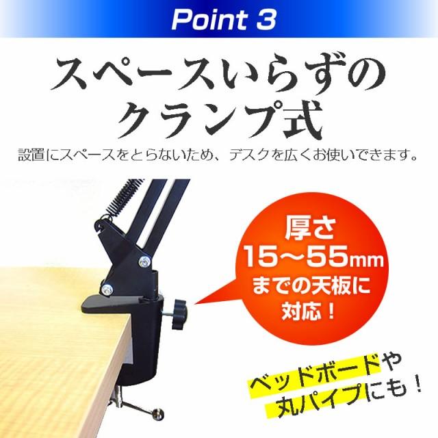 メール便送料無料/NEC LaVie Tab S TS508/T1W PC-TS508T1W[8インチ]機種対応タブレット用 クランプ式 アームスタンド と 反射防止 液晶
