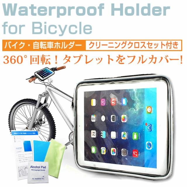 メール便/Lenovo IdeaPad Tablet A1 22283FJ[7インチ]機種対応タブレット用 バイク 自転車 ホルダー と 反射防止 液晶保護フィ