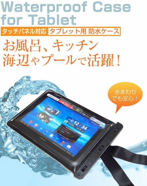 メール便送料無料/KEIAN M1021S PRO[10.1インチ]機種対応防水 タブレットケース と 反射防止 液晶保護フィルム 防水保護等級IPX8に準拠