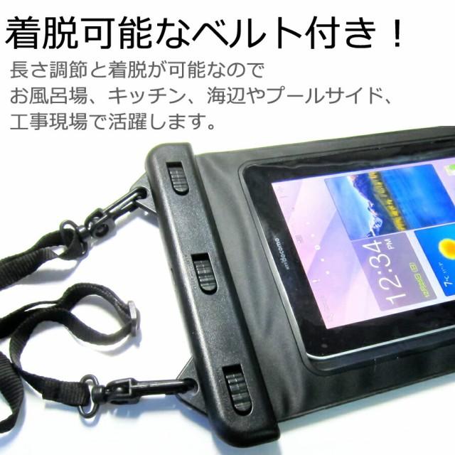 メール便送料無料/NEC LifeTouch NOTE D000-000011-N03[7インチ]機種対応防水 タブレットケース と 反射防止 液晶保護フィルム 防水保護