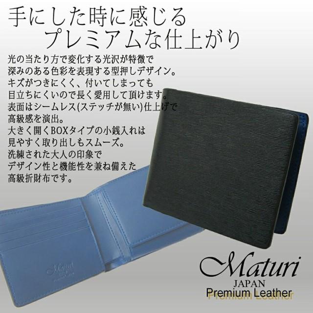 メンズ 高品質牛革 プレミアムレザー 機能性コインポケットMaturi(マトゥーリ) 短財布 黒/青 [mr053bkbl]