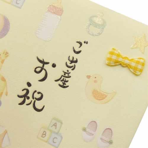 【出産祝い】キリン/イエロー◎御祝儀袋(封筒タイプ)☆熨斗袋(のし袋)通販☆