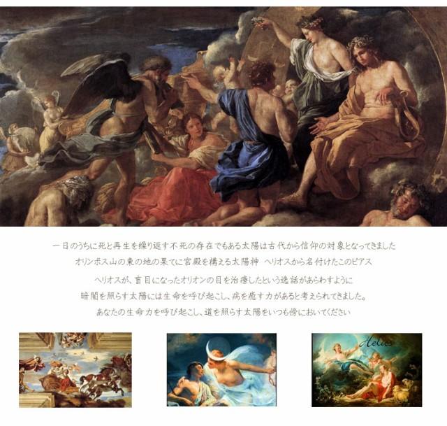 ヘリオスと神話の神々