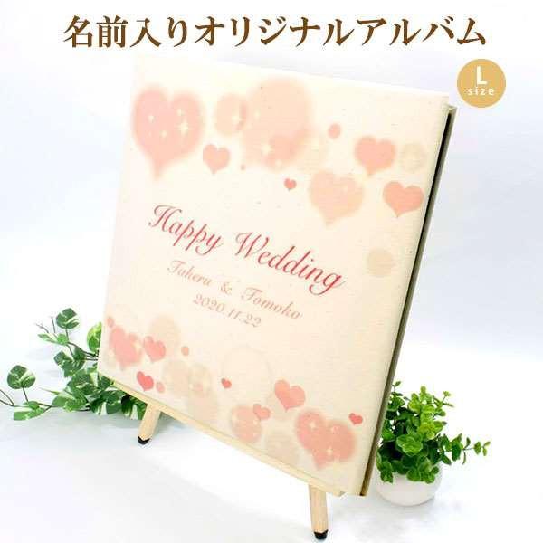ウェルカムボード 結婚式 ウェディング 名入れ アルバム 結婚祝い 送料無料 プレゼントにもおすすめのおしゃれな写真のアルバム Lサイズ