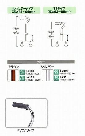 4点支持杖 ラージベース レギュラータイプ T-2101 テツコーポレーション (つえ 杖 歩行補助) 介護用品