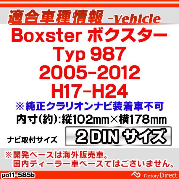 159(939型2005-2011 H17-H23)AVインストールキットナビ取付キット