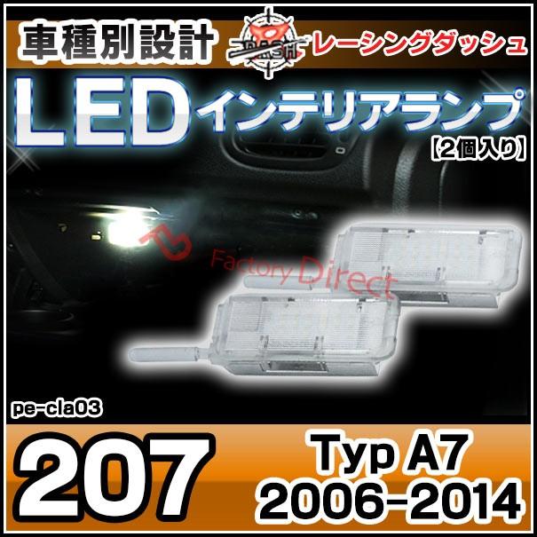 LEDインテリアランプBMWAUDIBENZ/カーテシー・トランク・フットランプ