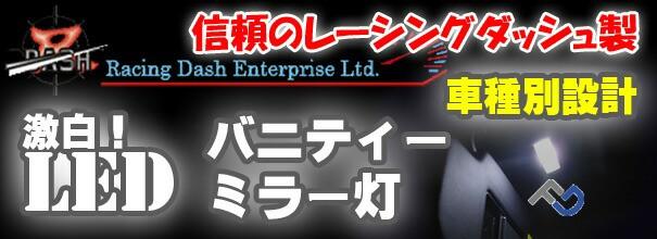 レーシングダッシュRACINGDASH台湾日本正規代理店