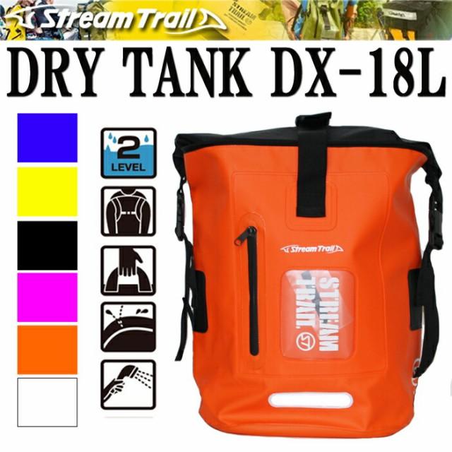 【送料無料】STREAM TRAIL DRY TANK DX 18L ストリームトレイル ドライタンク18L 防水バッグリュック ツーリングバッグ