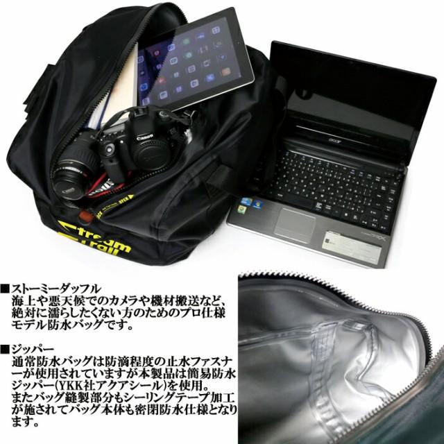 ストーミーダッフル45L/プロモデル/完全防水バッグ