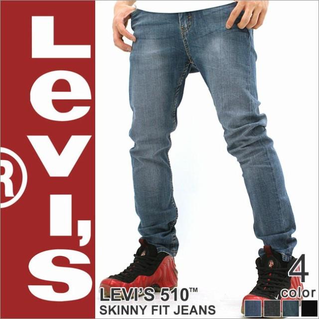 【送料無料】 Levi's Levis リーバイス 510 リーバイス スキニー メンズ [リーバイス 510 Levis 510 スキニー メンズ スキニー ジーンズ リーバイス 大きいサイズ スキニー デニム ブラック リーバイス Levis リーバイス ジーンズ メンズ スキニー] (USAモデル)
