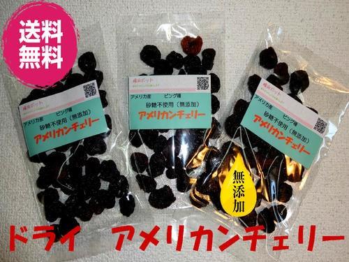 無添加(アメリカンチェリー 80g×2パック)送料無料 ドライフルーツ チェリー さくらんぼ