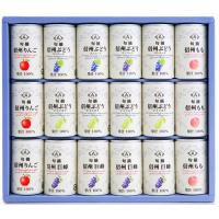 アルプス 信州ストレートジュース詰合せ (160g×18缶) MCG-340