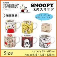 SNOOPY(スヌーピー) 木箱入りマグ スヌーピー・SN121-11H