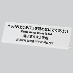 光 業務用 テーブルサイン 多国語プレート L型 ベッドの上でタバコを吸わないでください TGP6020-1