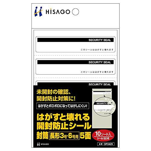 (まとめ)ヒサゴ はがすと壊れる開封防止シール 5面 OP2429 00100367 〔まとめ買い3枚セット〕