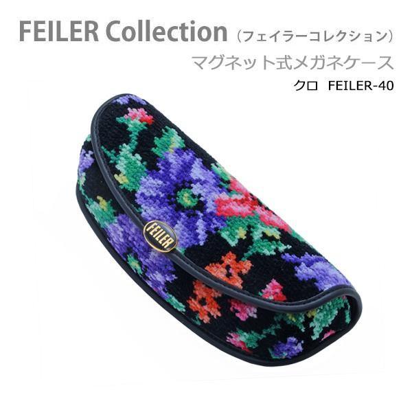 FEILER フェイラー マグネット式メガネケース FEILER-40 クロ ブラック