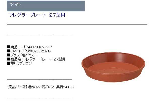 ヤマト・フレグラープレート27型用・ブラウン・園芸用品・家庭園芸・プランター・DIYツールの商品説明画像1