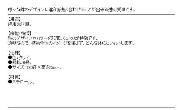 ヤマト・クリアプレート6号・クリア・園芸用品・家庭園芸・プランター・DIYツールの商品説明画像2