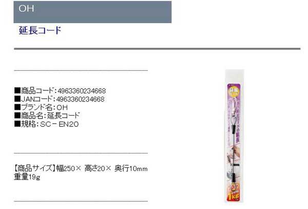 OH・延長コード・SC−EN20・収納用品・セーフティコード・セーフティコード2・DIYツールの商品説明画像1