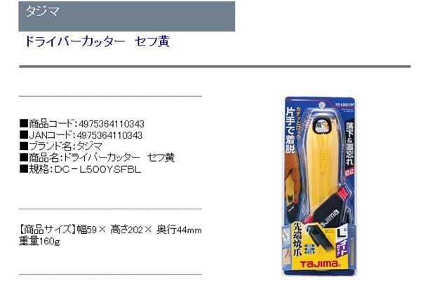 タジマ・ドライバーカッターセフ黄・DC−L500YSFBL・大工道具・金切鋏・カッター・タジマカッター1・DIYツールの商品説明画像1