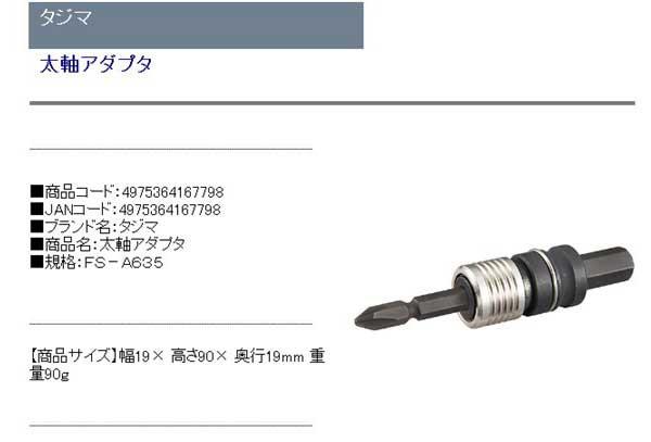 タジマ・太軸アダプタ・FS−A635・電動工具・メーカー品電動工具・穴あけ・ねじ締め・DIYツールの商品説明画像1