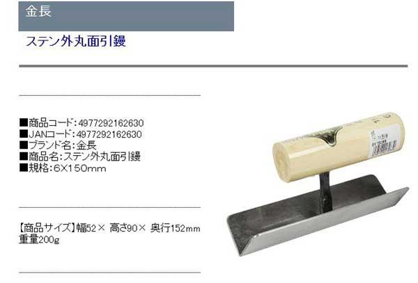 金長・ステン外丸面引鏝・6X150mm・大工道具・左官鏝・特殊鏝・DIYツールの商品説明画像1