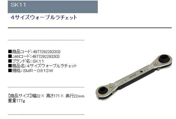 SK11・4サイズウォーブルラチェット・SMR−0813W・作業工具・スパナ・ラチェットスパナ・DIYツールの商品説明画像1