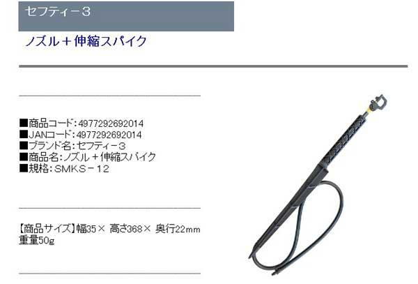 セフティ−3・ノズル+伸縮スパイク・SMKS−12・園芸用品・散水用品・散水パーツ・DIYツールの商品説明画像1