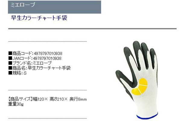 ミエローブ・早生カラーチャート手袋・S・園芸用品・保護具・補助具・手袋・DIYツールの商品説明画像1