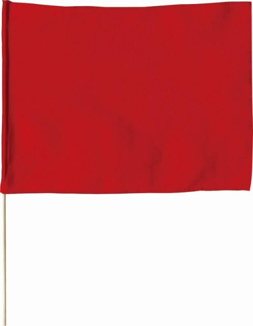 【ATC】大旗 赤