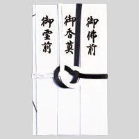 【メール便発送】マルアイ 仏金封 黒白7本斜折 短冊入り キ-310T 00020440
