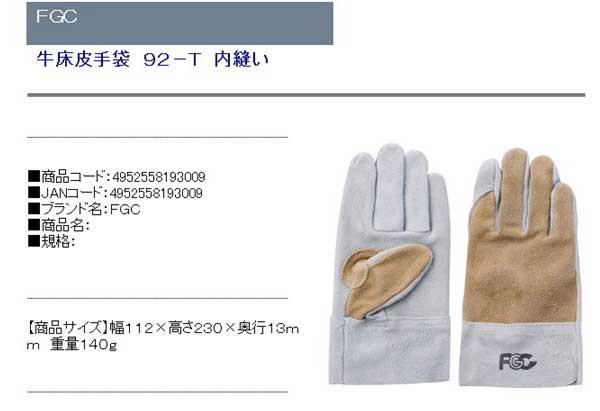 FGC・牛床皮手袋92−T内縫い・M・ワークサポート・保護具・手袋 革・DIYツールの商品説明画像1