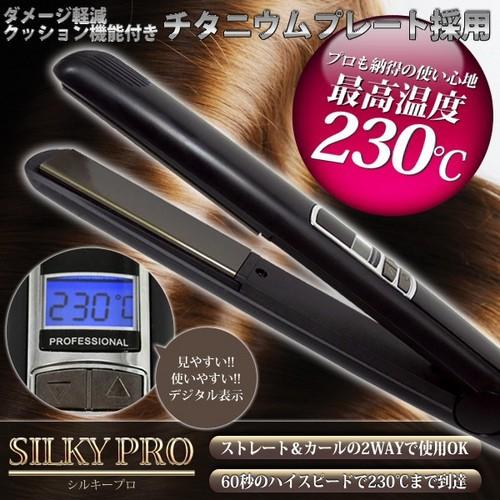 ヘアアイロン/SILKY PRO DG040P-1